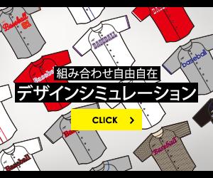 野球ユニフォームデザインシミュレーション