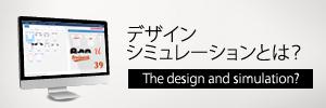 デザインシミュレーションとは