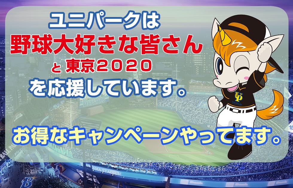 TOKYO2020応援キャンペーン