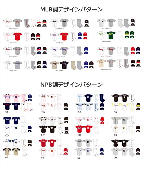 MLB調デザインパターン|NPB調デザインパターン
