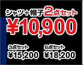 シャツ+帽子2点セット¥10,500|3点セット¥14,800|6点セット¥17,800