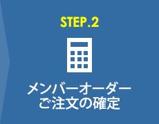 STEP.2メンバーオーダー/ご注文の確定