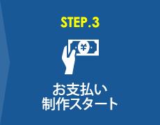 STEP.3お支払い/制作スタート