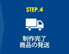 STEP.4制作完了/商品の発送