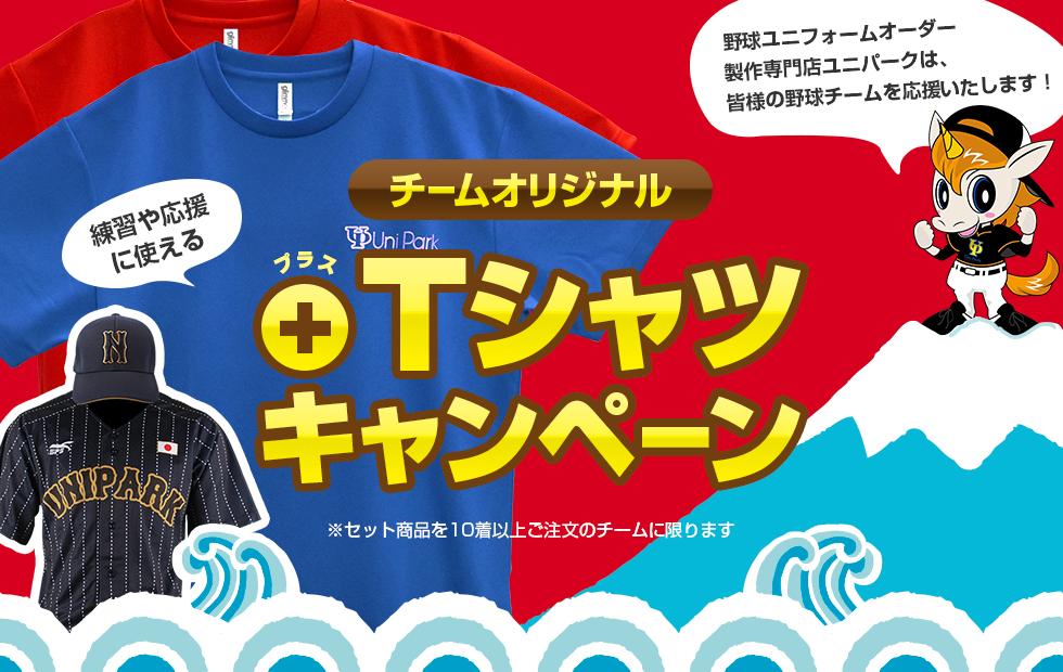 謹賀新年|チームオリジナルプラスTシャツキャンペーン