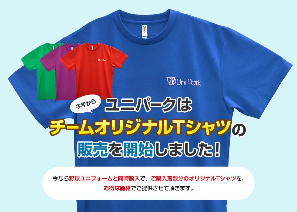 今年からユニパークはチームオリジナルTシャツの販売を開始しました!