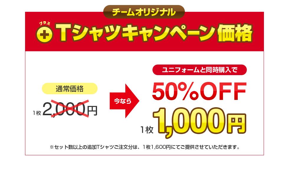 チームオリジナルプラスTシャツキャンペーン価格|50%OFF|1,000円