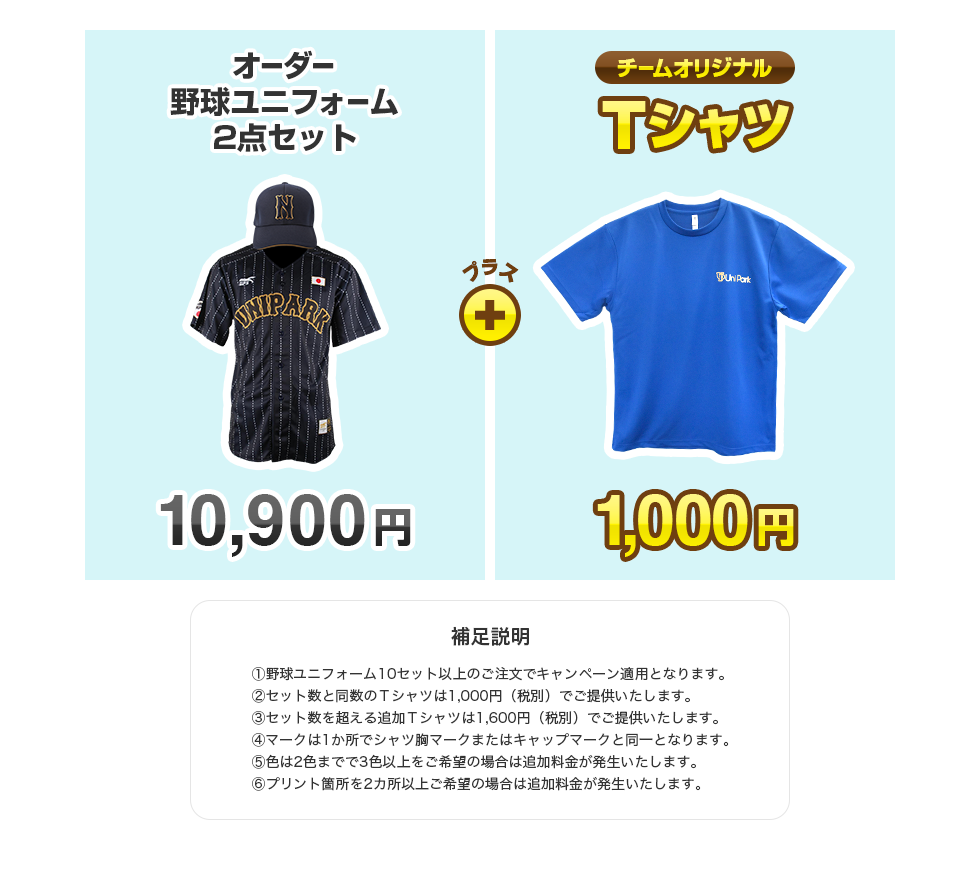 オーダー野球ユニフォーム2点セット10,900円|チームオリジナルTシャツ1,000円