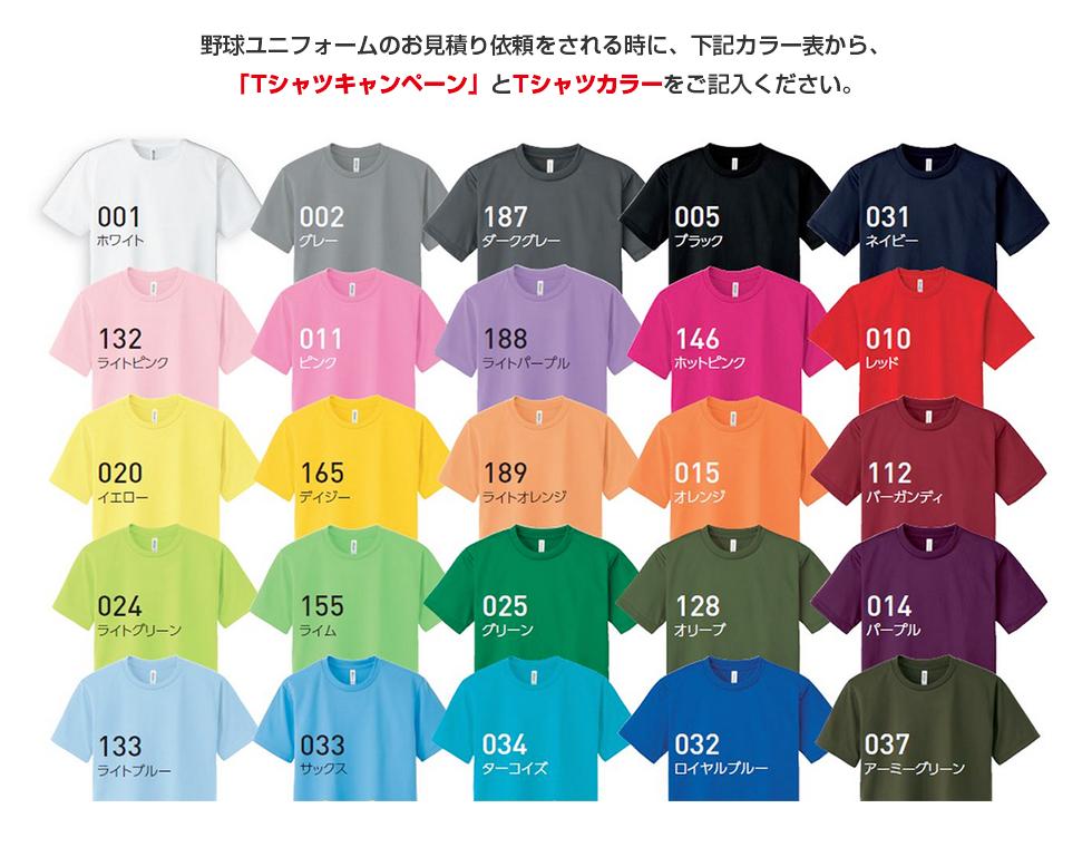 野球ユニフォームのお見積り依頼される時に、「Tシャツキャンペーン」とTシャツカラーをご記入ください。