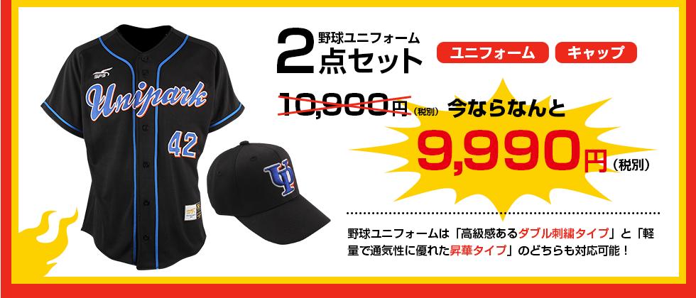 野球ユニフォーム2点セット|今ならなんと9,990円(税別)