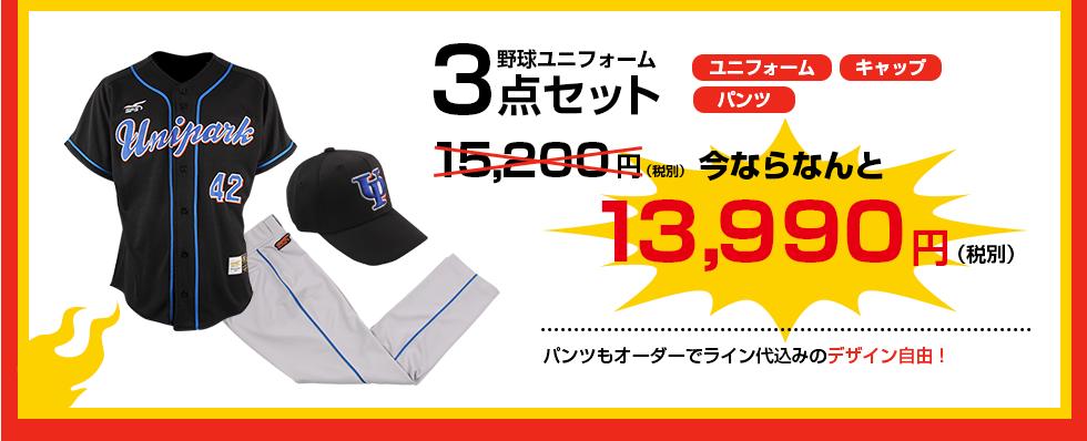 野球ユニフォーム3点セット|今ならなんと13,990円(税別)