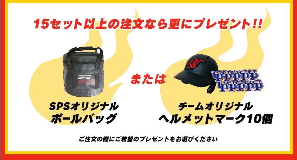 15セット以上の注文なら更にプレゼント|オリジナルボールバッグまたはヘルメットマーク10個