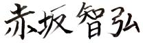 赤坂 智弘