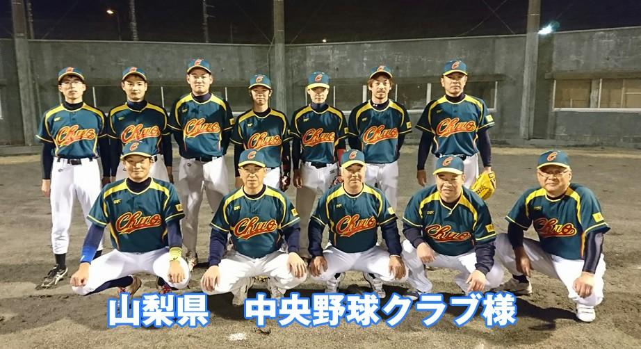 中央野球クラブ