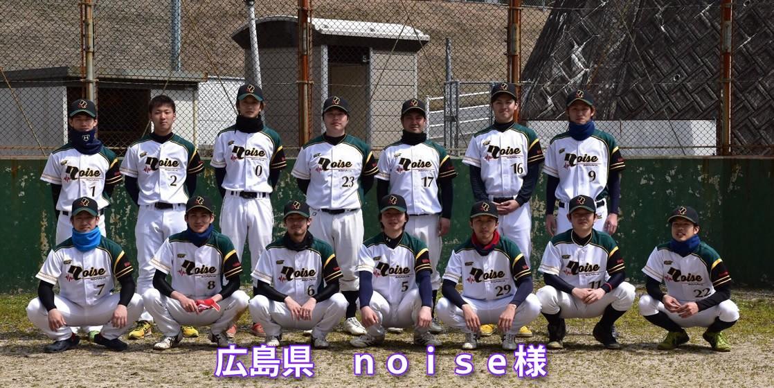 広島県noise様