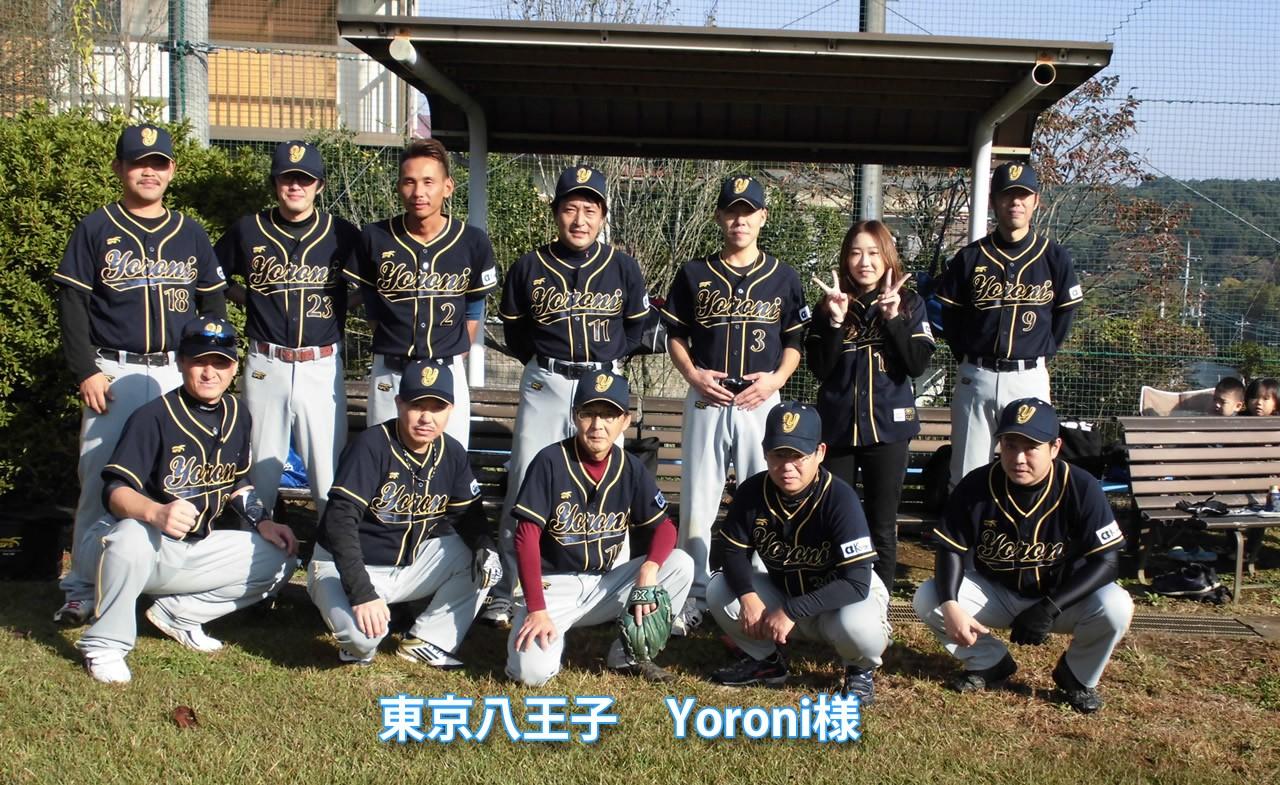 東京八王子yoroni様